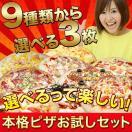 ピザ 9種から選べる3枚セット 送料無料 クール料108円 食品ロスを減らそう