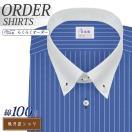 ワイシャツ Yシャツ メンズ長袖・半袖 ボタンダウン クレリックカラー 純綿 ブルー×白ストライプ  軽井沢シャツ Y10KZB058