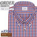 ワイシャツ Yシャツ メンズ長袖・半袖 ボタンダウン ショート 純綿 赤×青ブロックチェック  軽井沢シャツ Y10KZB132