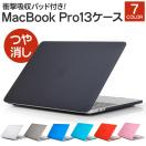MacBook Pro 13 ケース カバー 2016 2019 T...