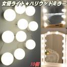 簡単設置★ドレッサーライト LED女優ライト...