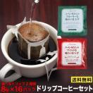 ドリップコーヒー コーヒー屋さん味わい仕上げ 選べるドリップ (スペシャル・モカ・アソート) 8g×16P 送料無料 500円ポッキリ