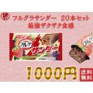 【 送料無料 】1000円ポッキリ 訳あり フ...