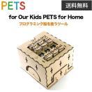 おすすめ プログラミングトイ おもちゃ:PETS