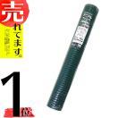 【フェンスのみ】PVC スチール メッシュ アニマル フェンス 1mx10m HC07062 日本マタイ Z
