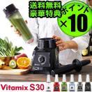 ミキサー ブレンダー バイタミックス S30 グリーンスムージー Vita-Mix 7年保証 正規品 P10倍