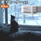 森永ウインドーラジエーター window radiator 定尺タイプ 60cm [W/R-600] ホワイト 送料無料 ポイント10倍 特典付き!