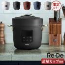\選べる特典付/ 圧力鍋 電気  Re・De Pot...