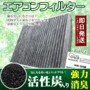 エアコンフィルター トヨタ車用 活性炭 3層...