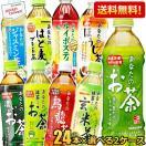 『送料無料』 サンガリア あなたのお茶シリーズ選べるセット 500mlペットボトル 48本(24本×2ケース)