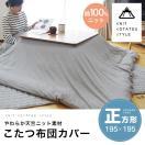 綿100% やわらか天竺ニットこたつ布団カバー 正方形 195cm×195cm