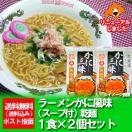 「北海道 ラーメン 送料無料 乾麺」 「かに 味噌ラーメン」かに 風味 みそ味 2食...
