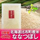 北海道産米 ななつぼし 送料無料 メール便 北海道の米 ななつぼし(ぴっぷ産) 米 400 g 価格 500 円 ポイント消化 500 ポイント消費 北海道産 米 ななつぼし お米