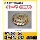 川本ポンプ カワエース用インペラ(9)  N...