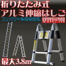 伸縮 はしご 3.8m 折り畳み コンパクト収納 折りたたみ 脚立 アルミ製 アルミはしご 折畳 アルミ梯子 ハシゴ 梯子 多関節 安全ロック付き 軽量 足場 A19A