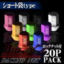 ホイールナット ロックナット ショート袋 アルミ DURAX 20個セット レッド ブルー ブラック ゴールド チタン シルバー P1.5 P1.25 BBP-S