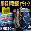 タイヤチェーン スノーチェーン 亀甲型 自動車 金属 145/70R13 155/65R13 155/70R12 160/55R13 KNO20
