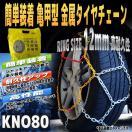 タイヤチェーン スノーチェーン 亀甲型 自動車 金属 185/80R14 195/65R15 205/65R15 205/60R15 等 KNO80