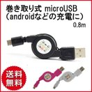 黒 白 ピンク 巻き取りmicro USBケーブル Androidスマートフォンの充電&データ転送に 必要な長さに調