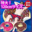 浮き輪 ドーナツ ドーナッツ ブラウン ピンク 大きい 可愛い プール 海 夏