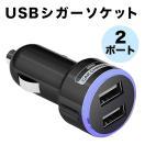 シガーソケット 2連 増設 充電器 USB 電源 ライト 付き 2ポート 急速充電