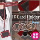 ID カードホルダー パスケース 牛本革 イタリアン ベジタブルタンニンレザー 高級感あふれる 極上の手触り ワンランク上の贈り物に 4色