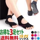 送料無料 ヨガ ソックス 3足セット 5本指 靴下 ホットヨガ yoga スポーツ ヨガウェア