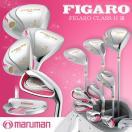 マルマン ゴルフクラブセット ゴルフセット レディース 初心者 MARUMAN FIGARO CLASS H3 フィガロクラス 10本セット フルセット