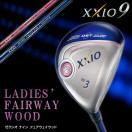 ゼクシオ9 XXIO9 レディース フェアウェイウッド ゴルフクラブ ゼクシオナイン MP900L カーボンシャフト カラーカスタム ノーマル