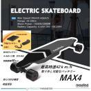 電動スケートボード 電動スケボー MAXFIN...