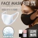 2枚セット マスク 洗える ウレタンマスク ...