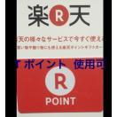 楽天ポイントカード 3000円分   Tポイント...