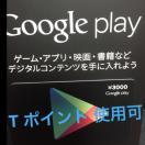 Google Play カード 1500円分   Tポイント...