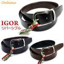 Orobianco オロビアンコ  ベルト IGOR メンズ リバーシブル レザー 各種カラー 長さ調節可 最終セール