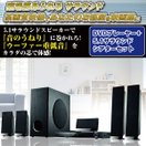 送料無料!DVDプレーヤー+5.1サラウンドシアターセット(ホームシアター,5.1ch,スピーカー,重低音,HDMI,DVDプレイヤー,105W,ウーファー)