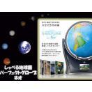 世界を楽しく学べる しゃべる地球儀パーフェクトグローブネオ 3.5インチモニタ付 送料無料