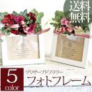 プリザーブドフラワー プレゼント 花 ギフト アレンジメント 写真立て フォトフレーム 結婚祝い 結婚記念日 誕生日