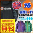 レインウェア 76ナナロク W761 Lubricants レインスーツ 上下組 全国送料無料
