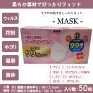 【数量限定】マスク 使い捨て  50枚入 PM2....