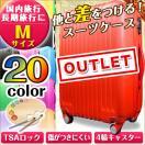 アウトレット スーツケース Mサイズ キャリーケース 中型4-6日用 半年保障 超軽量 TSAロック搭載 大容量 ダブルファスナー 8輪キャリーバッグ 頑丈 エンボス