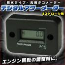 汎用デジタルアワーメーター 4ストローク用