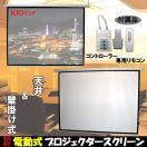 高画質プロジェクタースクリーン 電動格納リモコン