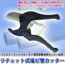 ラチェット式塩ビ管カッター(エンビカッター) プラスチック パイプカッター 電気設備 配管用工具