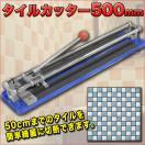 タイルカッター 500mm 簡単操作 レバータイルカッター 左官道具