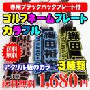 【送料無料】アクリルカラー3色!名入れ カラフルゴルフネームプレート(専用バックプレート付)
