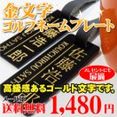 【送料無料】名入れ 金文字ゴルフネームプレート(アクリルブラック製)