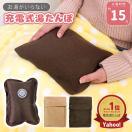 湯たんぽ 充電式湯たんぽ ECO-TANPO フリースカバータイプ 充電 カバー 袋 電気 コードレス 人気