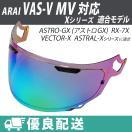 Arai 社外品 VAS-V MV対応シールドミラー系シールド 全6色 RX-7X VECTOR-X ASTRAL-X