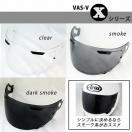 Arai 社外品 VAS-V MV対応シールド 全3色 RX-7X VECTOR-X ASTRAL-X