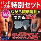 バタフライアブス BUTTERFLY ABS パッド4枚セット 腹筋マシン EMS